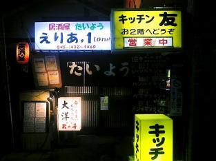 キッチン友スペシャル友風焼き001