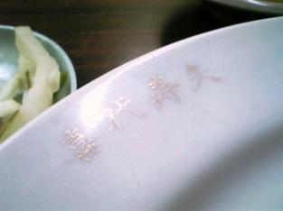 喜代寿矢食堂C定食007