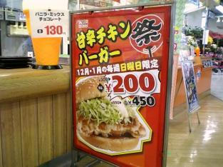 ドムドムハンバーガー サウザン野菜バーガー 8種の野菜のミネストローネ005