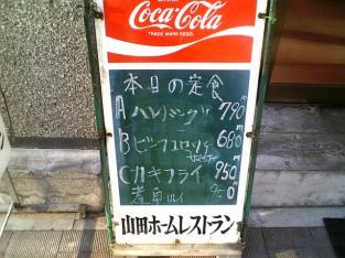 山田ホームレストラン本日の定食Bコロッケ002
