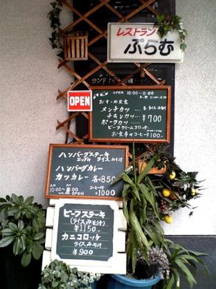 ぷらむ オムライス002