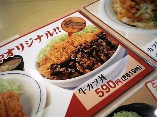 かつや 牛カツ丼 とん汁小001