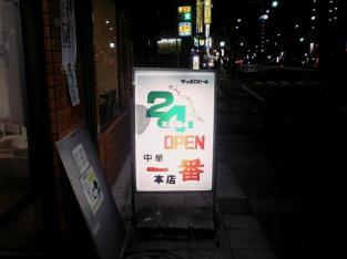 中華一番本店 アジフライ定食001