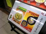 中華一 龍王 搾菜肉絲丼002