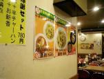 中華一 龍王 搾菜肉絲丼003
