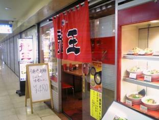 中華一 龍王 搾菜肉絲丼009