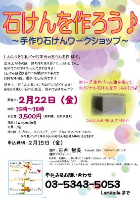 201302石けんポスター
