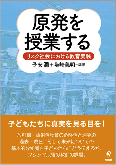 原発本表紙(390×)