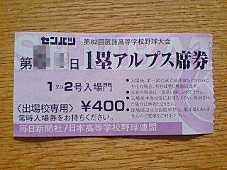 100328_koushien.jpg