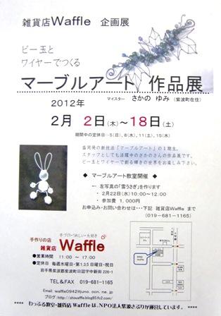 マーブルアート広告