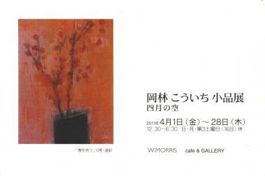 okabayashi+koichi_convert_20110415193650.jpg