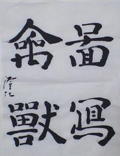 201002漢字