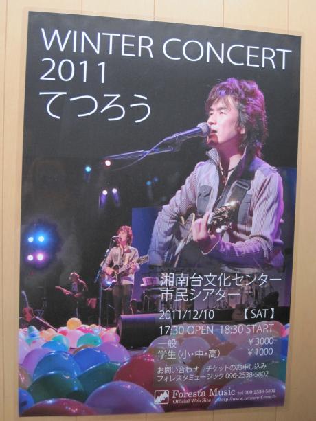ウインターコンサート2011