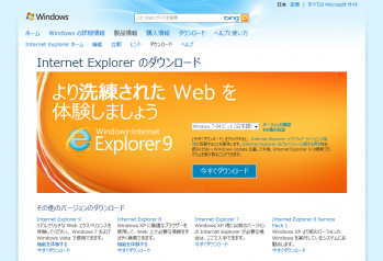 Internet_Explorer9_010.png