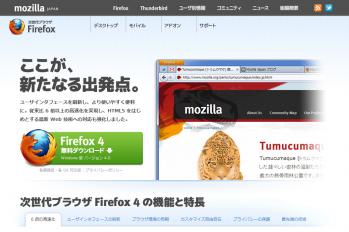 mozilla_firefox4_001.png