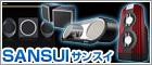 SANSUI(サンスイ)スピーカー