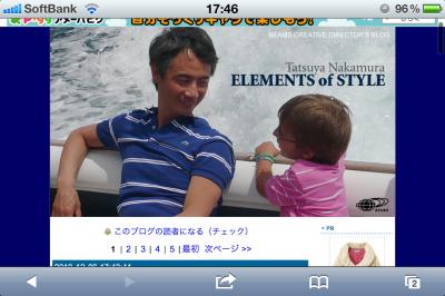 BEAMS 中村さんブログ