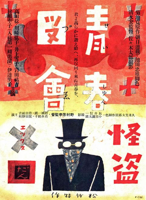 青春図會、怪盗X団1931