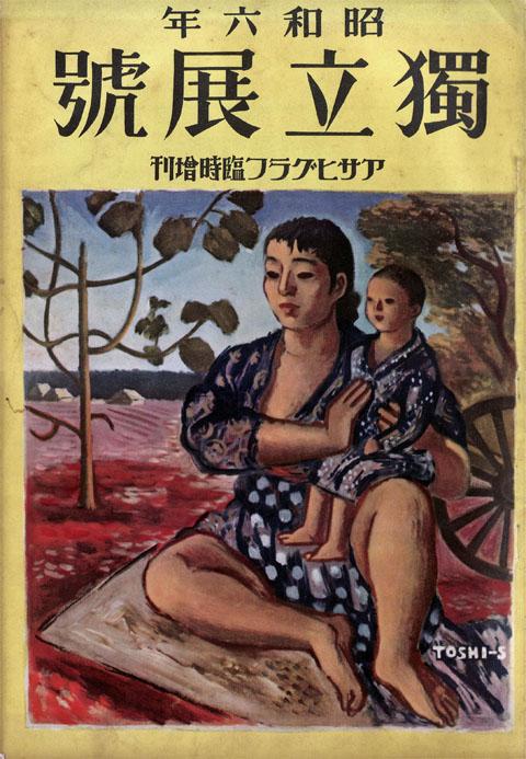 アサヒグラフ臨時増刊昭和六年獨立展號