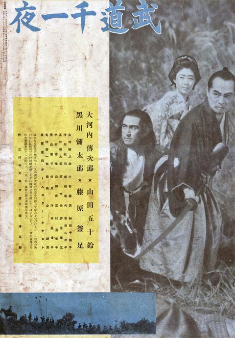 武道千一夜1938