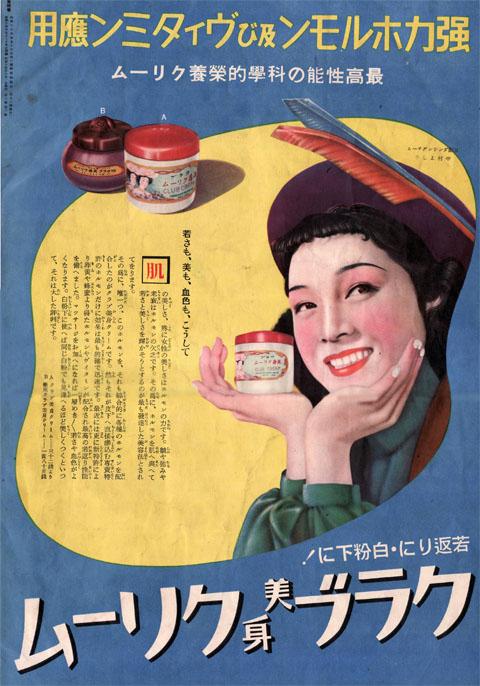 クラブ美身クリーム1939
