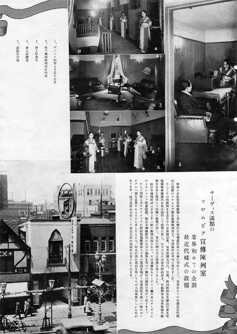コロムビア宣伝陳列室1934
