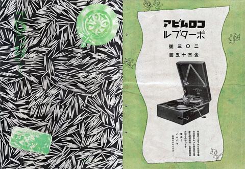 コロムビアニュース昭和9年4號