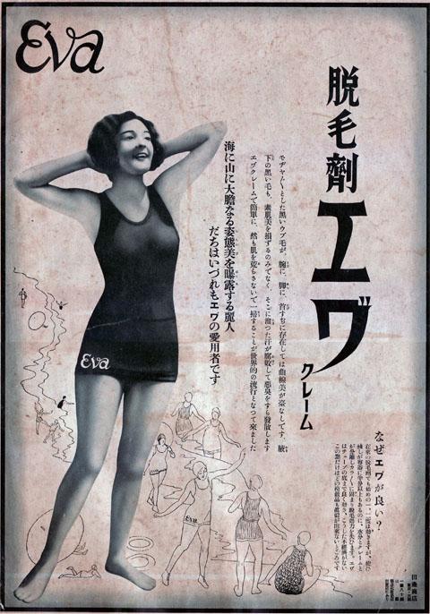 """脱毛剤エワ""""1933"""