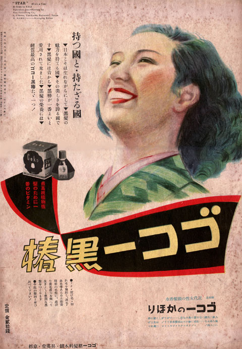 ゴコー黒椿1940