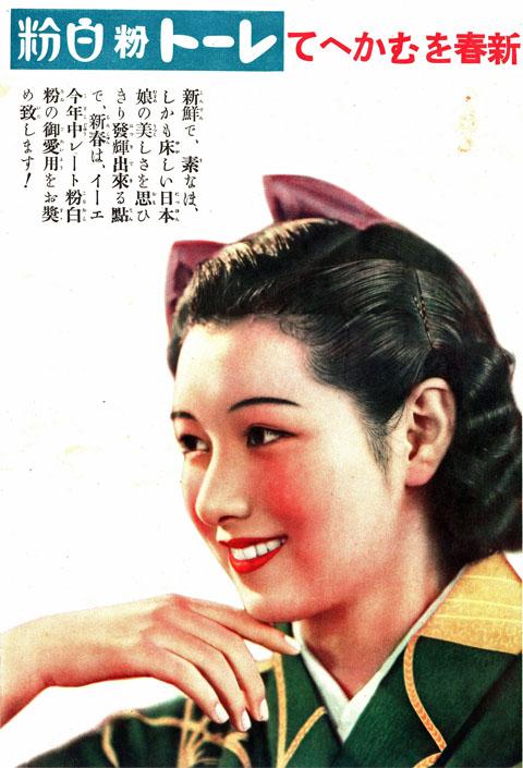 レート白粉1939