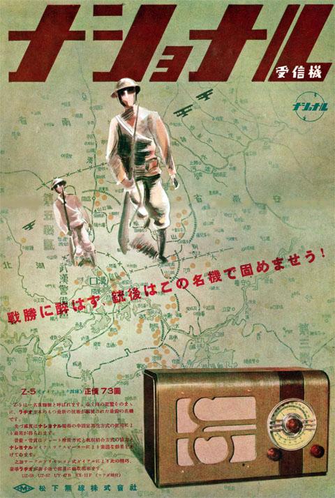 ナショナルラジオ1938