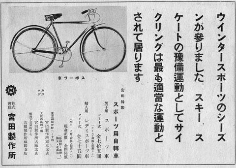 宮田製作所1938