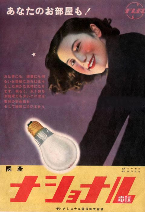 ナショナル電球1939