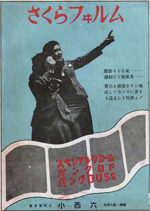 さくらフィルム1938