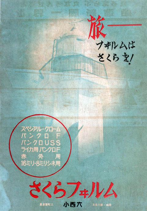 さくらフィルム1939