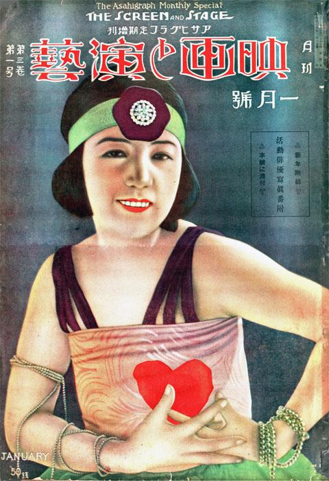 映画と演芸1926-1砂田駒子
