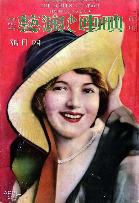 映画と演芸1928-4ジャネットゲイナー