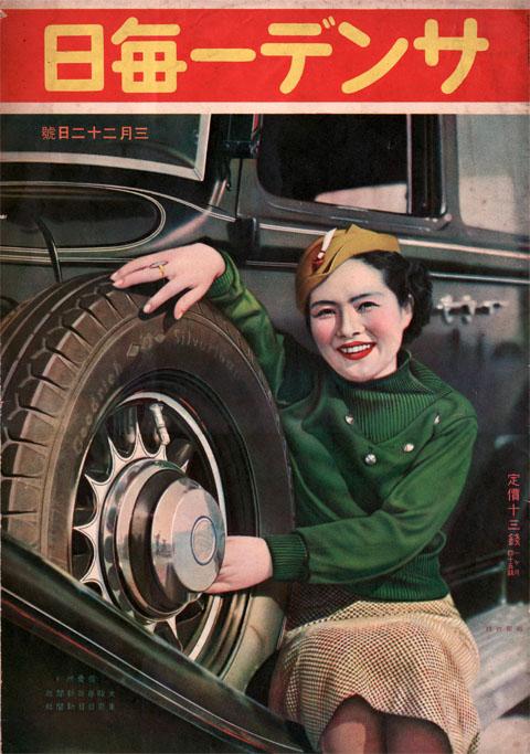 サンデー毎日1936-3-22祇園初枝