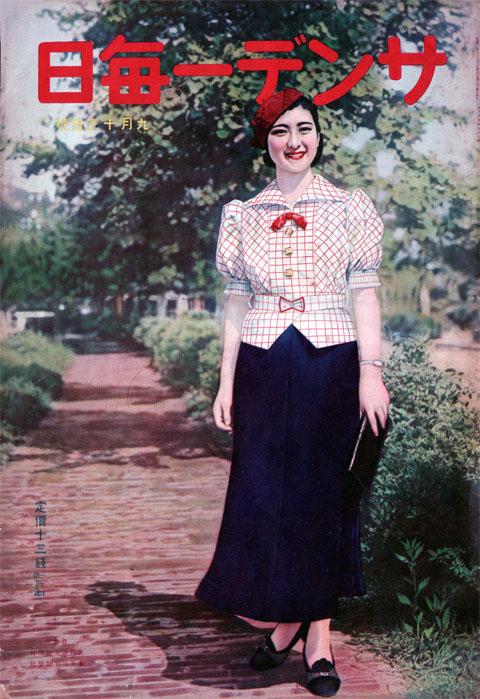 サンデー毎日1936-9-13高杉早苗