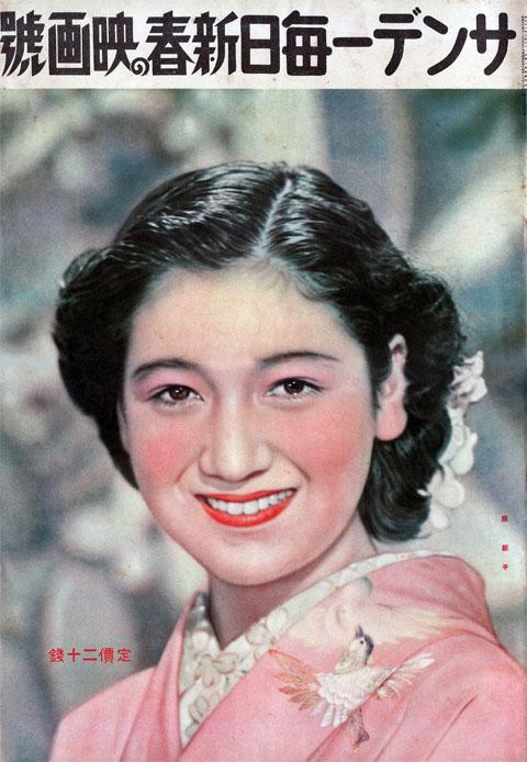 サンデー毎日1938新春映画號