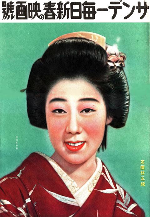 サンデー毎日新春の映画號1939