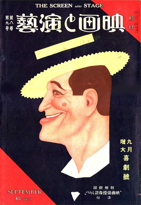 映画と演芸1931-9シュヴァリエ