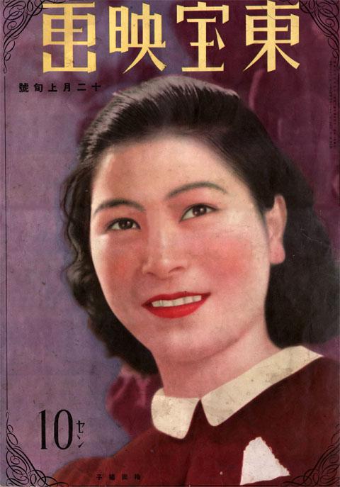 東宝映画昭和13年12月上旬號