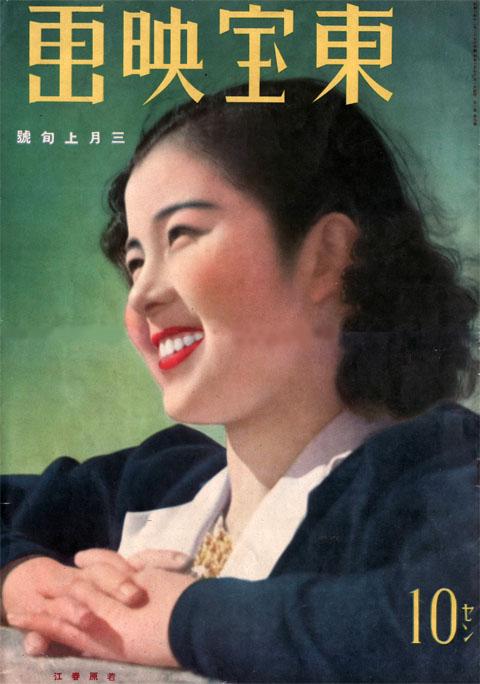 東宝映画昭和14年三月上旬號