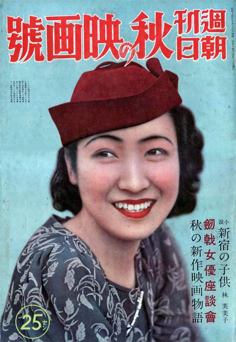 週刊朝日秋の映画號昭和14年