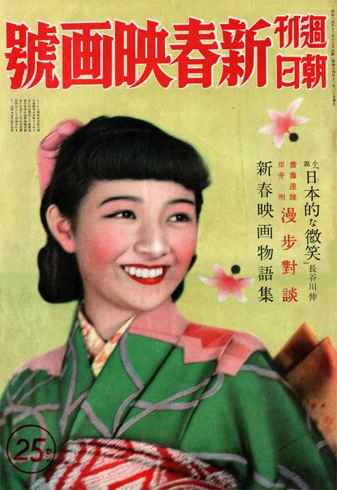 週刊朝日新春映画號1939