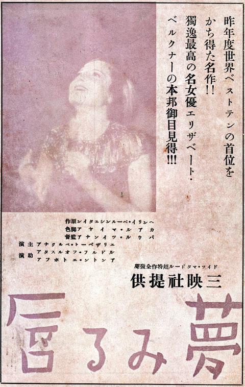 夢見る唇1933