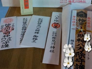 kemigawa5.jpg