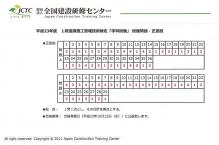 0906-1試験