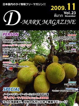 d-mark23.jpg